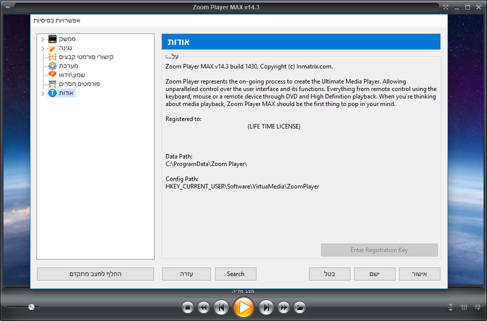 Zoom player max registration key | Zoom Player MAX 14 0 0