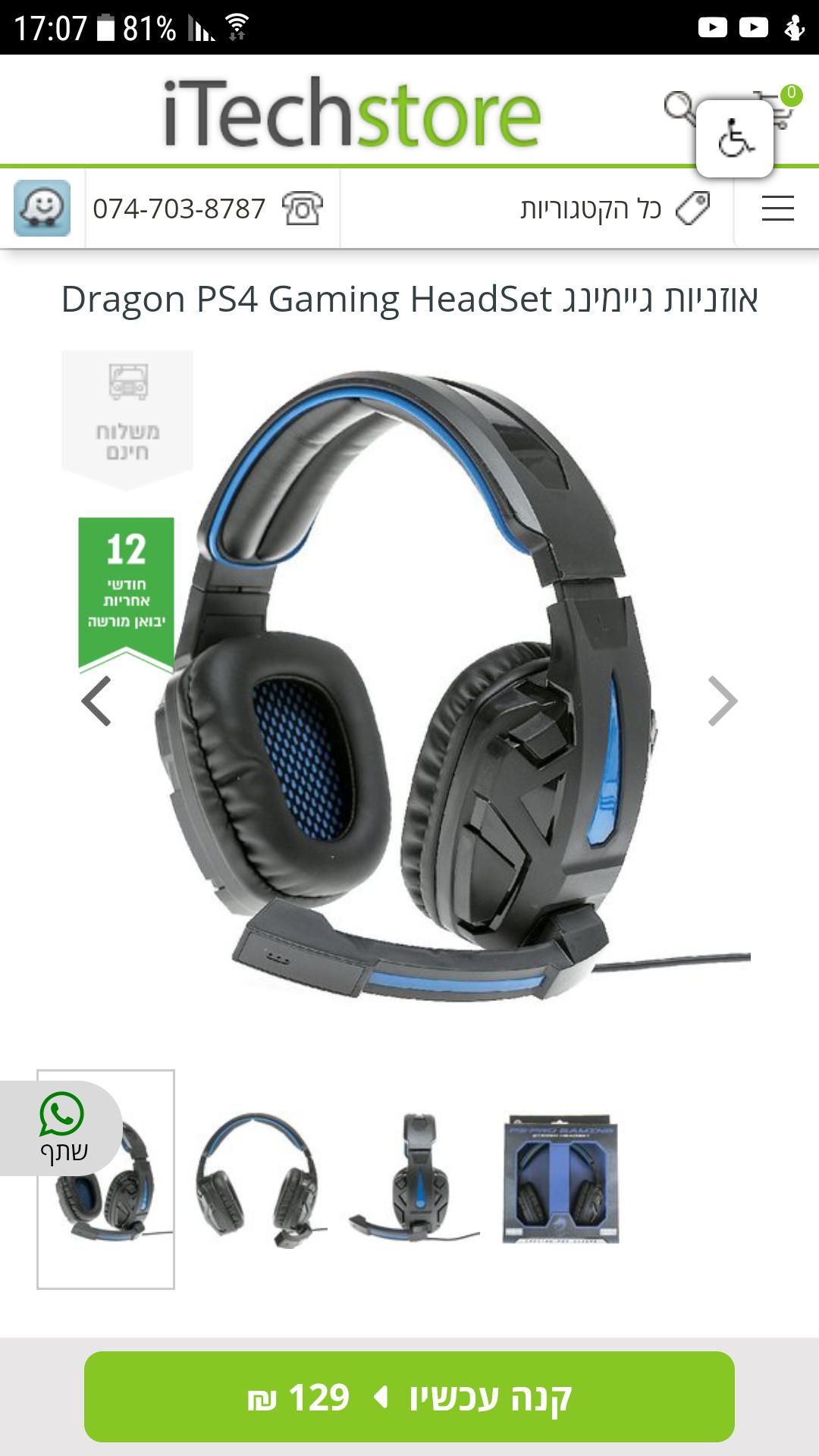 האחרון אוזניות לסוני עד 100 שקל - FXP BL-34